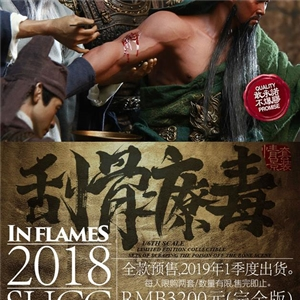 "INFLAMES IFT-037 2018 SHCC The 1/6th scale""Sets Of Scraping the Poison Off the Bone Scene""Collectible Set"